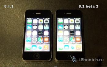 На iPhone 4, сiOS 8.2 beta работает быстрее, чем iOS 8.1.2