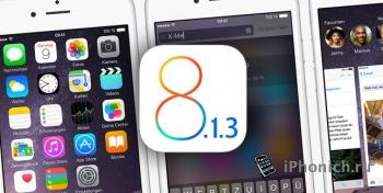 Прошивка iOS 8.1.3 не загорами