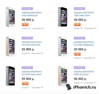 re:Store опять отличился, самой высокой ценой на iPhone 6