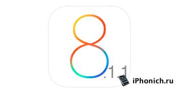 Apple перестала подписывать прошивку iOS 8.1.1