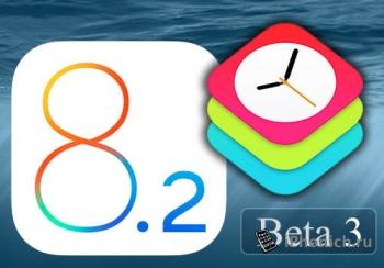 Скачать прошивку iOS 8.2 beta 3