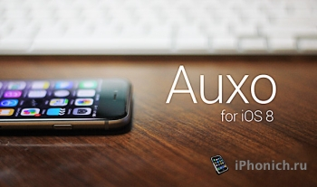 Твик Auxo 3 для iOS 8
