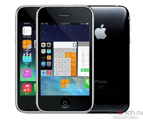 iOS-7-older-4