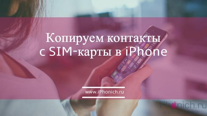 как перекинуть контакты с iphone на сим
