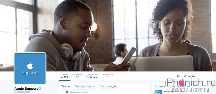 Apple стала поддерживать клиентов по Твиттеру