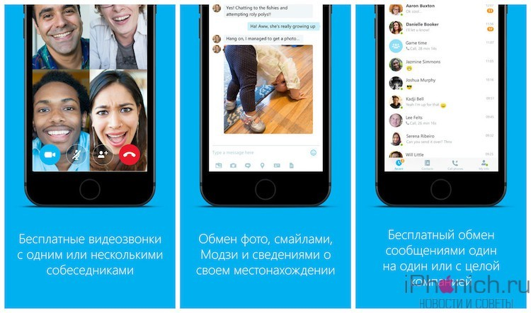 skype-dlya-iphone