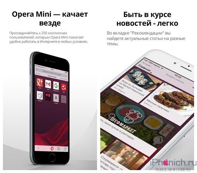 Веб-браузер Opera Mini для iPhone и iPad