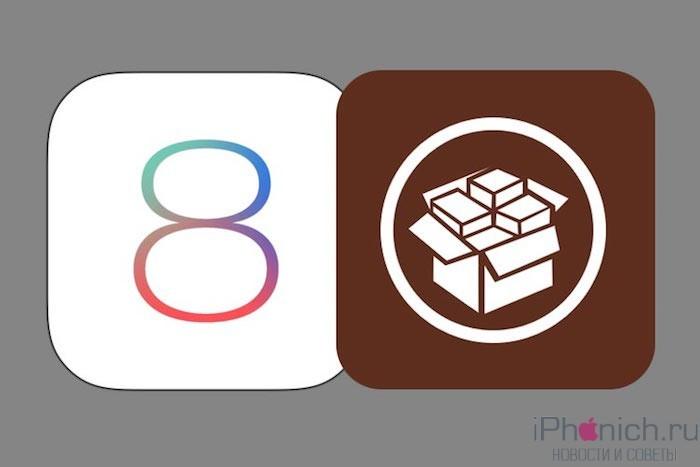 Best-iOS-8-Cydia-Tweaks