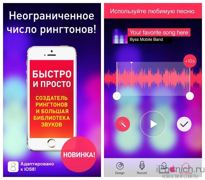 Рингтоны и мелодии для iPhone бесплатно!