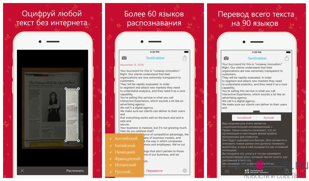 TextGrabber + Translator - сканер и фото перевод текста из документа