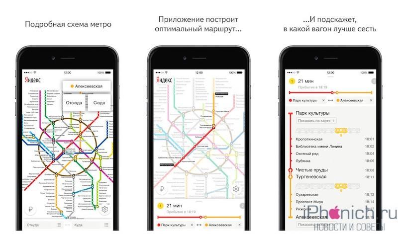 prilozhenie-yandeks-metro-dlya-iphone-i-ipad