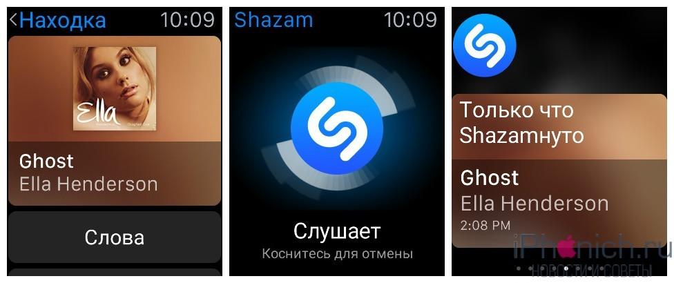 Shazam на Apple Watch