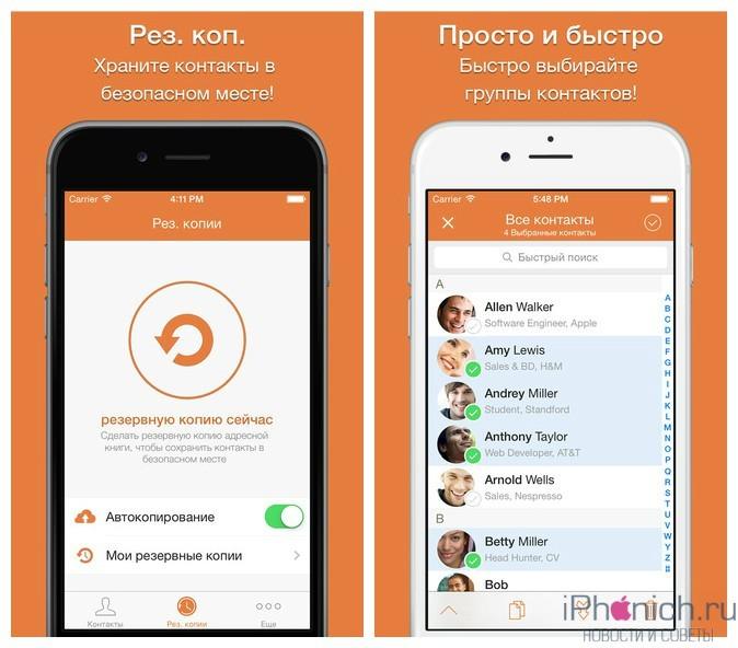 Скачать приложение Cleaner Pro для iPhone и iPad