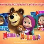 скачать маша и медведь для ipad