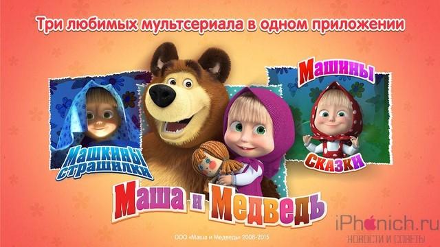 Скачать маша новые серии – маша и медведь – все серии.
