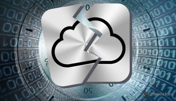 Хакер выложил программу для взлома iCloud