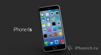 iPhone 6S mini это выдумки журналистов