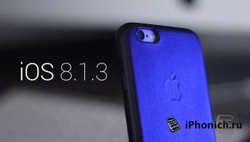 На следующей неделе выйдет iOS 8.1.3