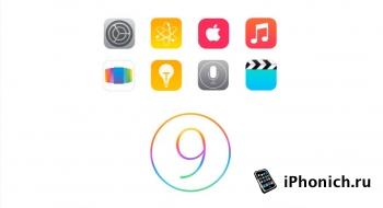 В интернете засветилась прошивка iOS 9