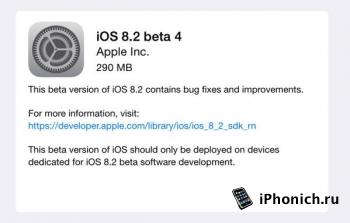 Вышла прошивка iOS 8.2 beta 4