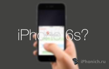 У iPhone 6s будет камера с двойной системой линз
