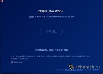 Вышла утилита PP Jailbreak для джейлбрейка iOS 8.1.2 на Mac OS X