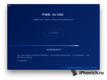 Как сделать джейлбрейк iOS 8.1.2 на OS X, утилитой PP Jailbreak