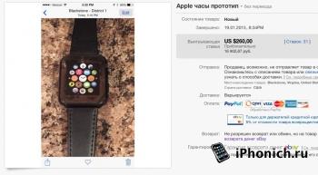 Купить прототип Apple Watch на eBay
