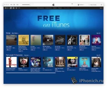 «Free on iTunes» - бесплатная музыка и фильмы
