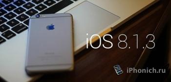 iOS 8.1.3 выйдет со дня на день, джейлбрейка для нее нет