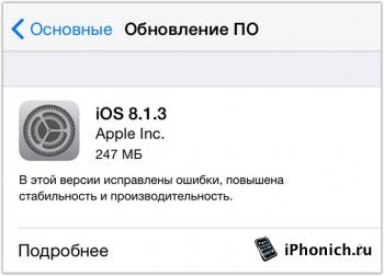 Скачать прошивку iOS 8.1.3