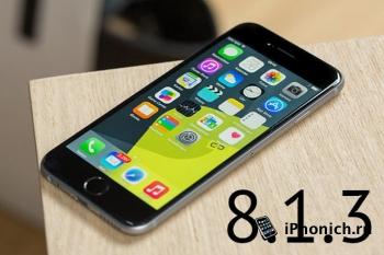Отзывы после обновления на iOS 8.1.3