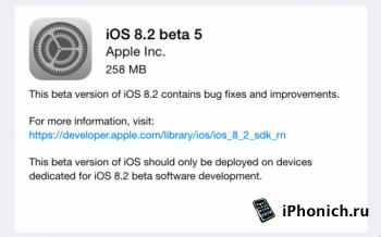 Вышла прошивка iOS 8.2 beta 5