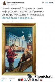 iPhone Медведева взломали