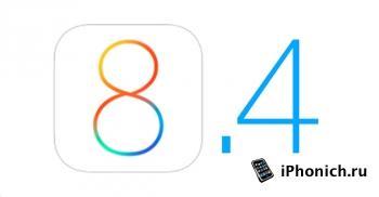Прошивка iOS 8.4 будет с новым музыкальным сервисом