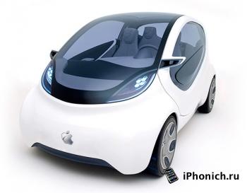 Apple разрабатывает электромобиль