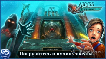 Бездна: Духи Эдема (Полная версия) - Скидка на игру! Не пропустите!