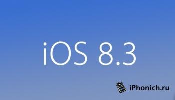 Скачать прошивку iOS 8.3 beta 2