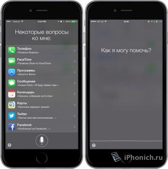 Siri понимает и говорит на русском языке