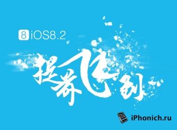 Вышел джейлбрейк для iOS 8.2 beta 1 и iOS 8.2 beta 2 (Windows)