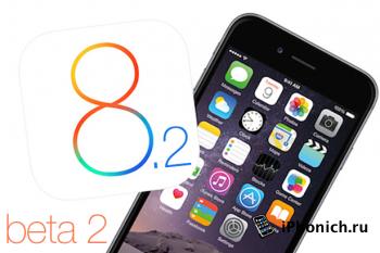 iOS 8.2 beta 1 и beta 2, больше поставить нельзя