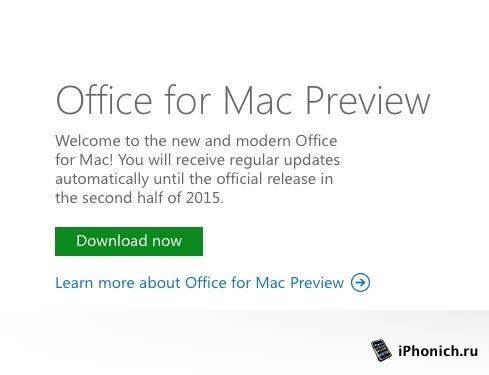 Скачать Microsoft Office 2016 для Mac бесплатно.