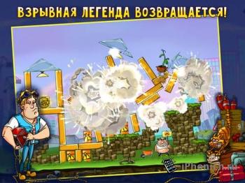 Total Destruction - интересная головоломка для iOS
