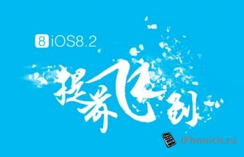 Джейлбрейк для iOS 8.2 , выйдет после ее выхода