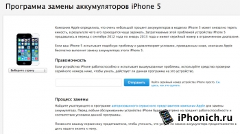 Программа по бесплатной замены аккумуляторов на iPhone 5 продлена