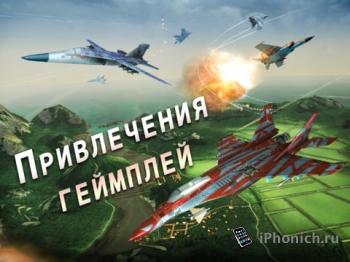 Sky Gamblers: Cold War - промо-коды для бесплатной загрузки