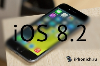 Скачать прошивку iOS 8.2