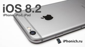 Отзывы после обновления на iOS 8.2
