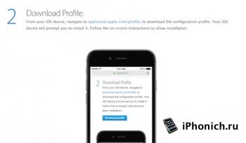 Как установить прошивку iOS 8.3 beta 3 без аккаунта разработчика