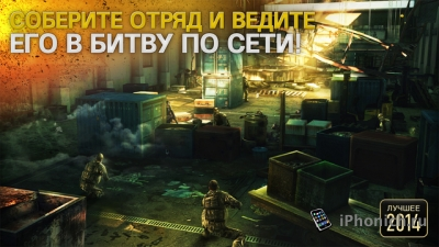 Modern Combat 5: Затмение - визитная карточка Gameloft